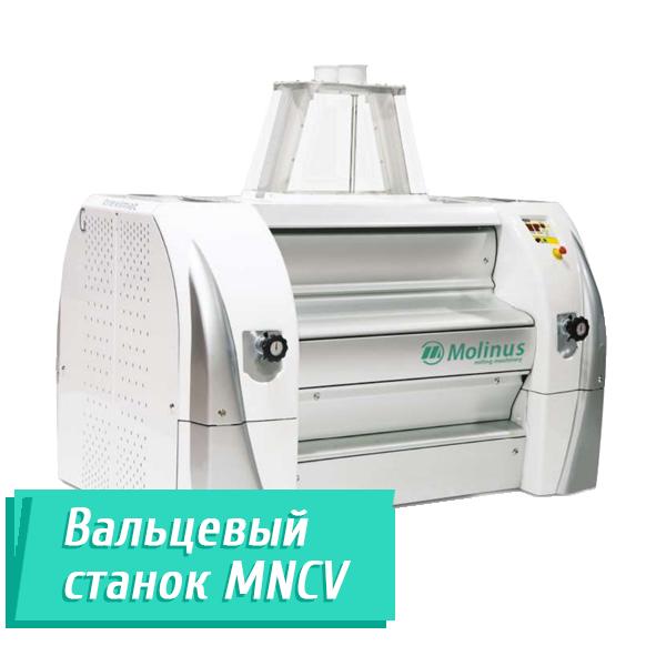 Вальцовый станок MNCV