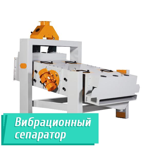Вибрационный сепаратор